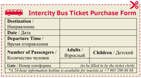 bus-ticket-form